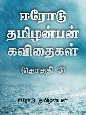 cover image of Erode Tamilanban Kavithaigal, Part 3 (ஈரோடு தமிழன்பன் கவிதைகள் - தொகுதி 3)