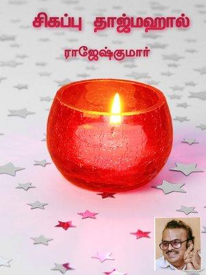 cover image of Sigappu tajmahal (சிகப்பு தாஜ்மஹால்)
