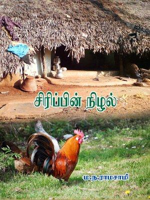 cover image of Sirippin nizhal (சிரிப்பின் நிழல்)