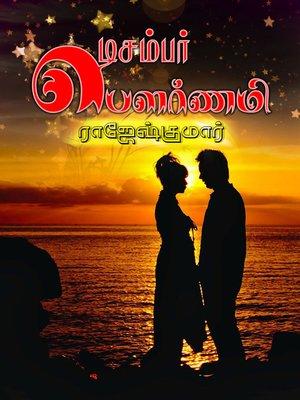 cover image of December Pournami (டிசம்பர் பௌர்ணமி)