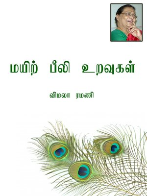 cover image of Mayirpeeli uravugal (மயிற் பீலி உறவுகள்)