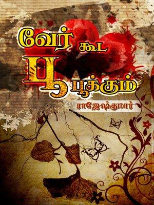 cover image of Veer kooda poo pookkum (வேர் கூட பூ பூக்கும்)
