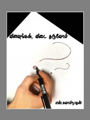 cover image of Vinavungal, vidai tharuvom (வினவுங்கள், விடை தருவோம்)