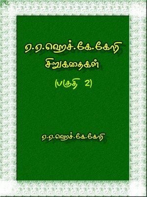 cover image of AAHK Ghori sirukathaigal - Part 2 (ஏ.ஏ.ஹெச்.கே.கோரி சிறுகதைகள் (பகுதி 2))