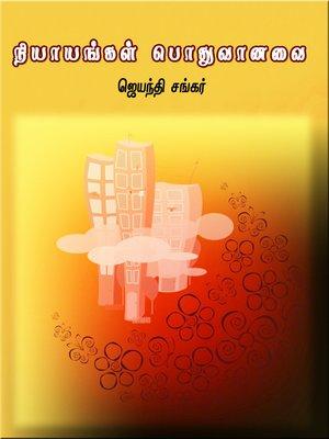 cover image of Niyayangal podhuvanavai (நியாயங்கள் பொதுவானவை)