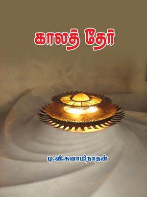 cover image of Kaala ther (காலத் தேர்)
