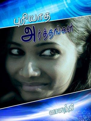 cover image of Puriyatha arthangal (புரியாத அர்த்தங்கள்)
