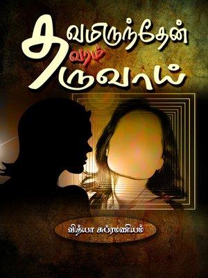cover image of Thavamirunthen varam tharuvai (தவமிருந்தேன் வரம்தருவாய்)