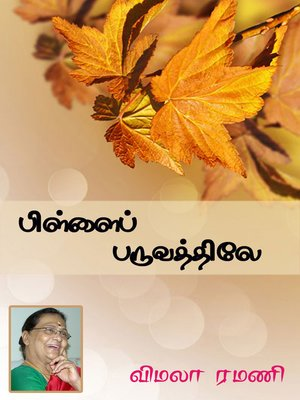 cover image of Pillai paruvathile (பிள்ளைப் பருவத்திலே)