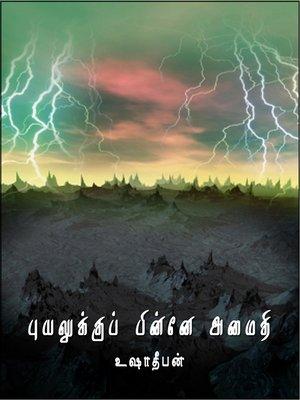 cover image of Pyalukkup pinne (புயலுக்குப் பின்னே அமைதி)
