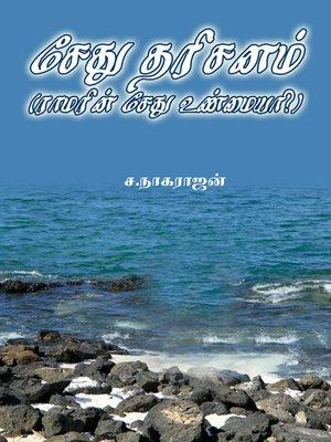cover image of Sethu tharisanam (Ramarin sethu unmaiya?) (சேது தரிசனம் (ராமரின் சேது உண்மையா?))