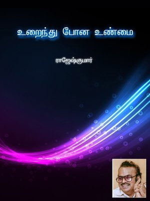 cover image of Urainthu pona unmai (உறைந்து போன உண்மை)