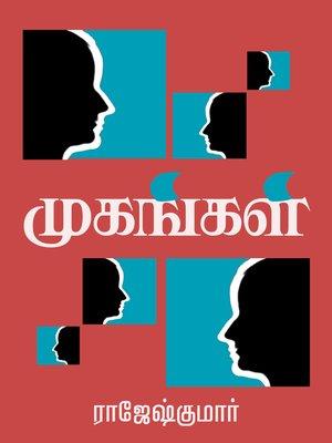 cover image of Mugangal (முகங்கள்)