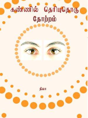 cover image of Kannil theriyuthoru thotram (கண்ணில் தெரியுதொரு தோற்றம்)