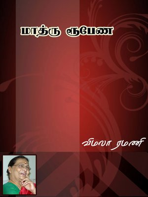 cover image of Mathru rubene (மாத்ரு ரூபேண)