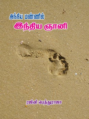 cover image of Anniya mannil inthiya gnani (அந்நிய மண்ணில் இந்திய ஞானி)