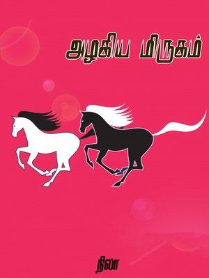 cover image of Azhagiya mirugam (அழகிய மிருகம்)
