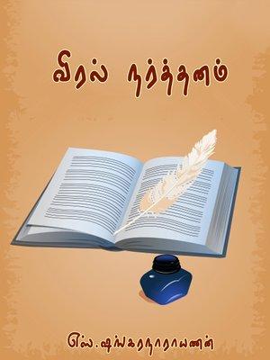 cover image of Viral narthanam (விரல் நர்த்தனம்)