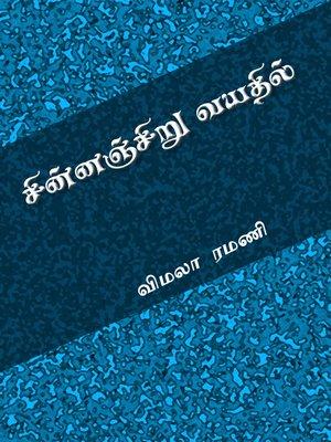 cover image of Sinnachiru vayathil (சின்னஞ்சிறு வயதில்)