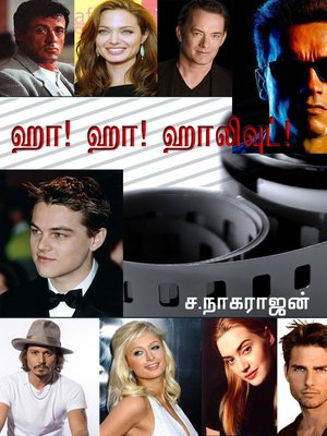 cover image of Ha! ha! hollywood! (ஹா! ஹா!! ஹாலிவுட்!!!)