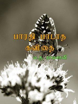 cover image of Bharathi paadatha kavithai (பாரதி பாடாத கவிதை)