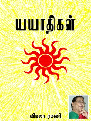 cover image of Yayathigal (யயாதிகள்)