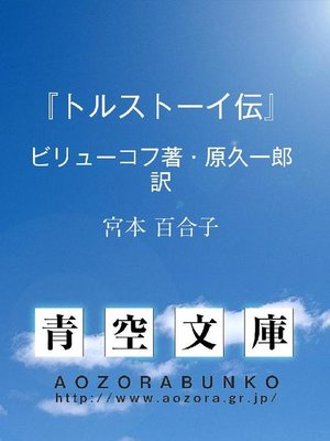 cover image of 『トルストーイ伝』 ——ビリューコフ著・原久一郎訳——