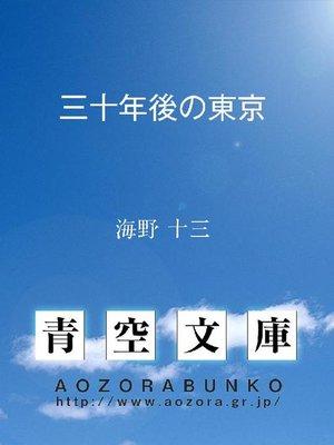 cover image of 三十年後の東京