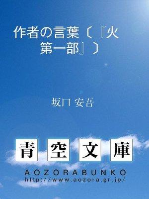 cover image of 作者の言葉〔『火 第一部』〕