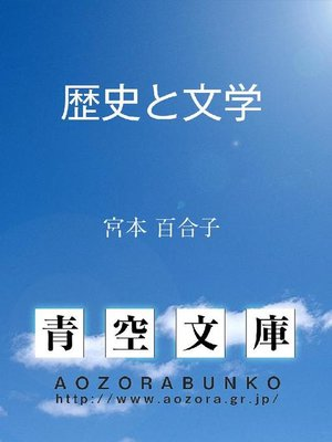 cover image of 歴史と文学