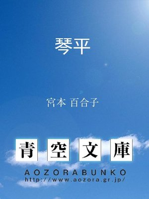 cover image of 琴平