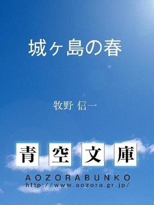 cover image of 城ヶ島の春