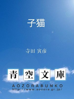 cover image of 子猫