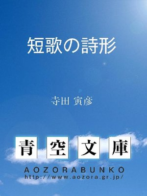 cover image of 短歌の詩形