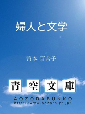 cover image of 婦人と文学