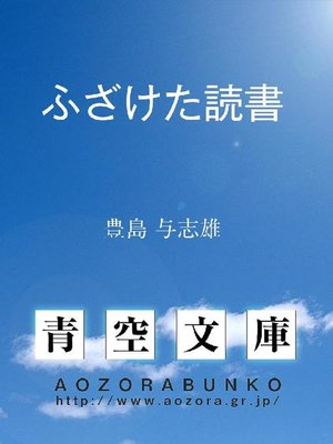 cover image of ふざけた読書