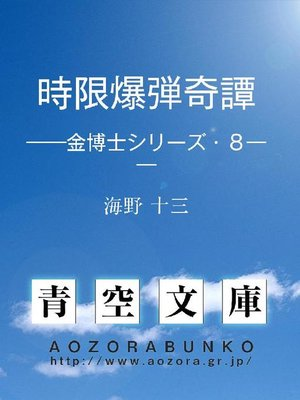 cover image of 時限爆弾奇譚 ——金博士シリーズ・8——