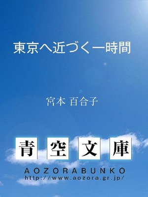 cover image of 東京へ近づく一時間