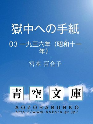 cover image of 獄中への手紙 一九三六年(昭和十一年)