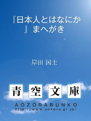 cover image of 『日本人とはなにか』まへがき