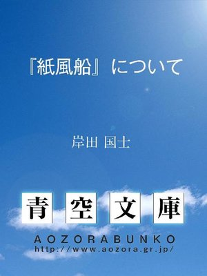 cover image of 『紙風船』について