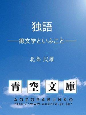 cover image of 独語 ——癩文学といふこと——