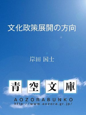 cover image of 文化政策展開の方向