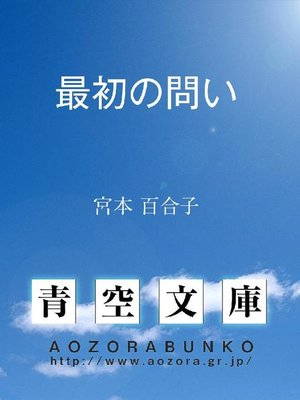 cover image of 最初の問い
