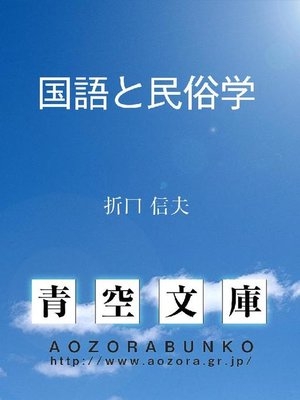 cover image of 国語と民俗学