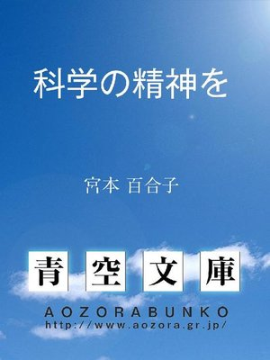 cover image of 科学の精神を