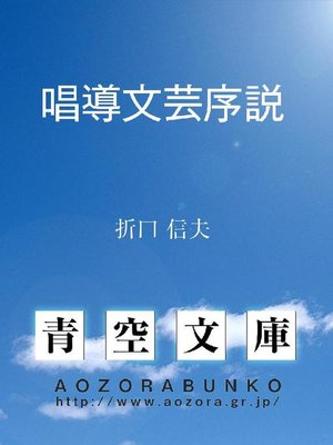 cover image of 唱導文芸序説