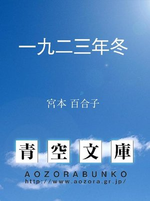 cover image of 一九二三年冬