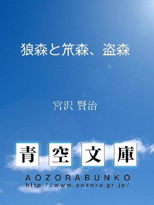 cover image of 狼森と笊森、盗森
