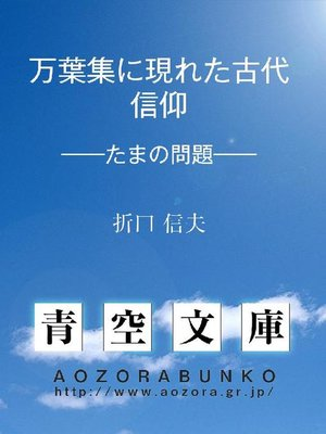 cover image of 万葉集に現れた古代信仰 ——たまの問題——